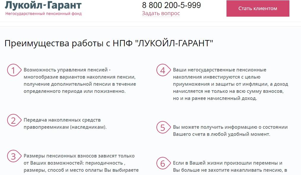 Лукойл Гарант пенсионный фонд