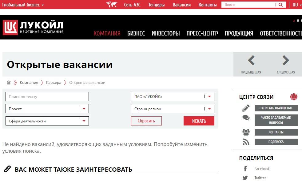 Лукойл вакансии на официальном сайте