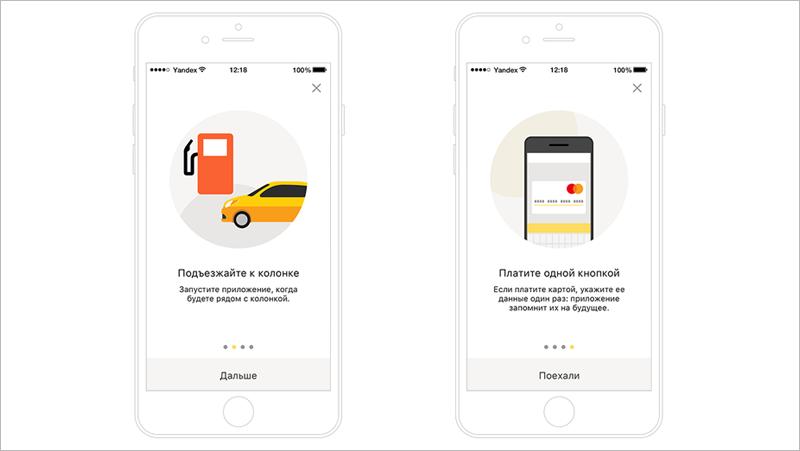 Специальный проект онлайн оплаты услуг АЗС отЯндекса